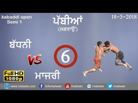 BADHNI vs MAJRI  Open SEMI 1 🔴 ਪੱਬੀਆਂ PABBIAN (Jagraon) KABADDI TOURNAMENT - 2018 🔴 72 KGS Part 6