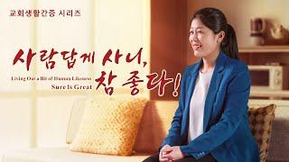 교회생활 간증 동영상 <사람답게 사니, 참 좋다!>
