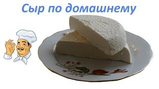 Сыр по домашнему