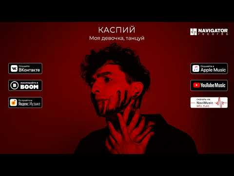 Каспий - Моя девочка, танцуй (Аудио)