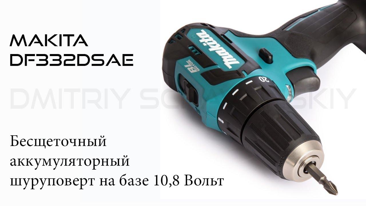 Лучший аккумуляторный бесщеточный шуруповерт Makita DF332DSAE