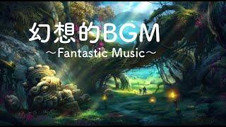 [作業用BGM] 幻想的なファンタジー・ケルト風...