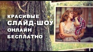 Как сделать видео из фото с музыкой. Слайд-шоу на день рожденья, на свадьбу. Уроки 2015(Создавайте БЕСПЛАТНО клипы из фото для себя и своих любимых! Онлайн на http://fromfoto.com/, 2015-02-18T11:26:27.000Z)