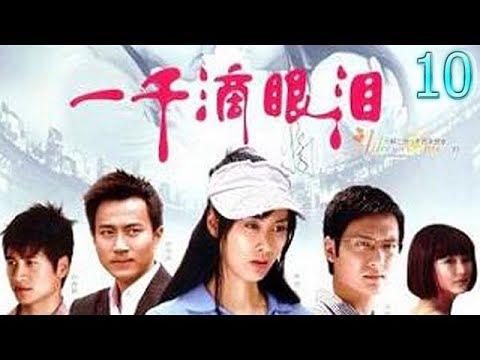 一千滴眼泪 10(朱茵Athena Chu、刘恺威、冯绍峰主演)