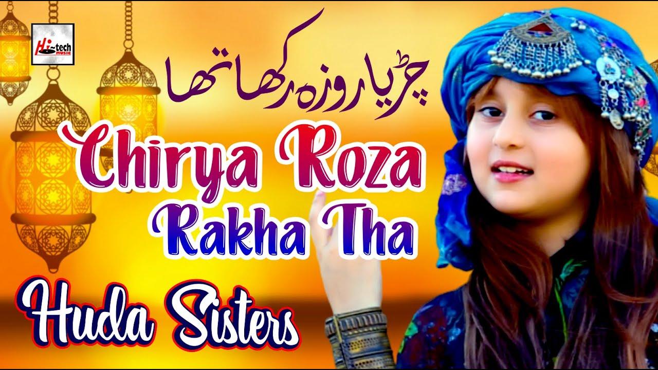 Chirya Roza Rakha Tha | Kids Naats | Huda Sisters |  Hi-Tech
