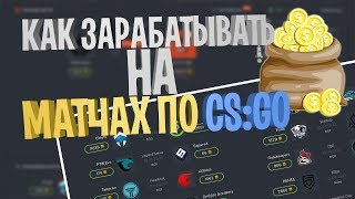 100% Заработок на Ставках Киберспорта в Cs:go