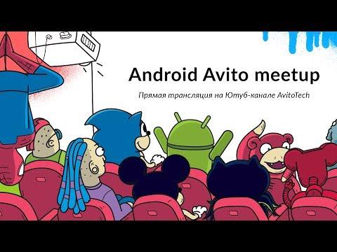 Android Avito meetup| Инструменты для автотестов, Yandex Mapkit 3, крутой дизайн, Server Driven UI
