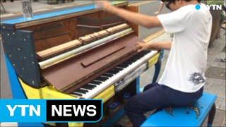 [영상] 임자 만난 길거리 피아노 '초절기교 터키행진곡' / YTN