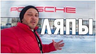 ЛЯПЫ при Съемки Порше Центр Алматы