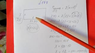 177 Алгебра 8 класс, Задача Одна сторона прямоугольника