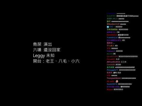 LNG精華 10/8 台南微疼與廁所深淵