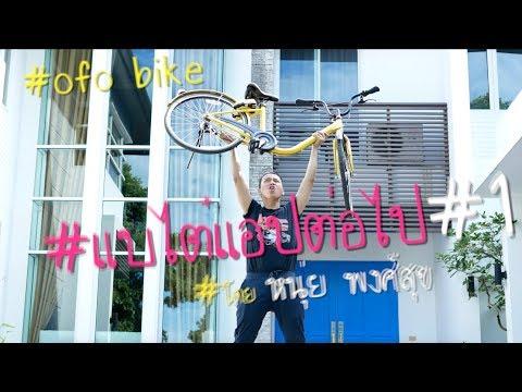 #แบไต๋แอปต่อไป #1  OFO BIKE จักรยานใช้แอปรอประเดี๋ยวเต็มเมืองแน่