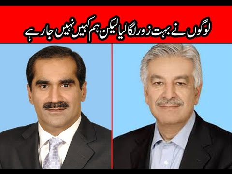 Khawaja Asif and Khawaja Saad Rafique are Getting Trouble on Panama Leaks Questions