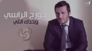 Georges Al Rassi Wahdik Enti جورج الراسي وحدك انتي