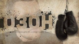 """Х/Ф """"ОЗОН"""" (2016, комедия / спорт / драма)"""