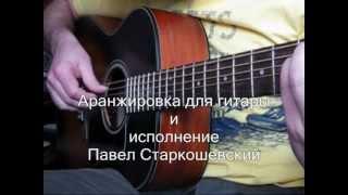 Wind of Change ( Scorpions ). Переложение для гитары
