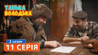 Сериал Танька и Володька 2 сезон 11 серия - ЛУЧШИЕ КОМЕДИИ, НОВИНКИ КИНО 2019