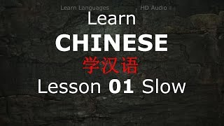Learn Chinese | Lesson 01 SLOW | 汉字 + Pinyin + Englisch Translation + Deutsche Übersetzung(Facebook ▻ http://bit.ly/LLHDAfacebook YouTube Abo ▻ http://bit.ly/LLHDAyoutubeABO LearnGermanHD♫ ▻ http://bit.ly/LGHDAyoutube Mein anderer Kanal: ..., 2015-09-09T15:00:00.000Z)