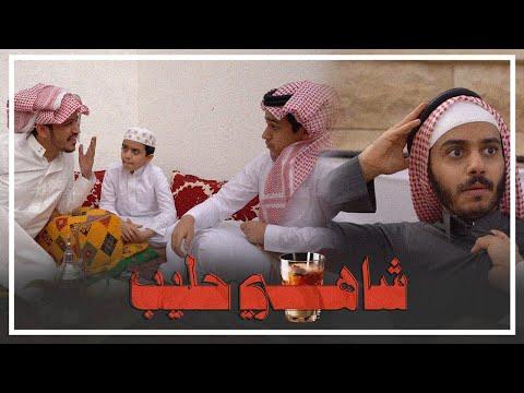 شاهي حليب - قريباً في رمضان..