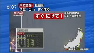 2016 11 22 0559 福島県沖の緊急地震速報(M7.3 最大震度5弱 太平洋沿岸に津波警報)
