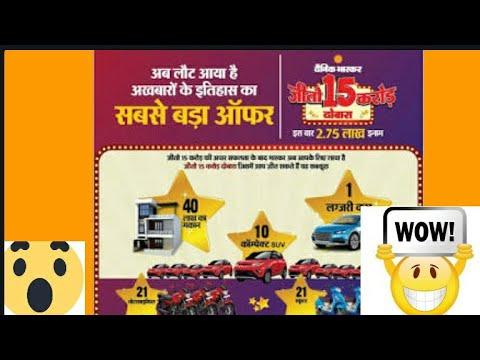 best date dainik bhaskar format submit
