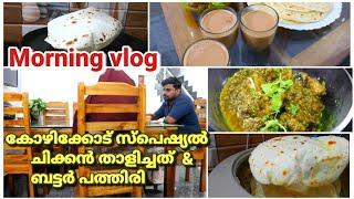 ഒരു രാവിലത്തെ vlog||Morning vlog||Recipes included||Butter pathiri||Chicken thalichath||vlog