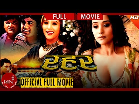 Nepali Movie – Rahar