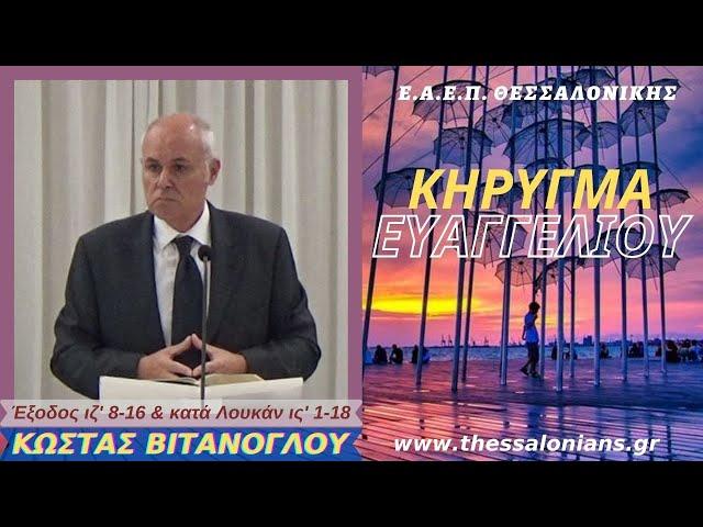 Κώστας Βιτάνογλου 23-10-2020 | Έξοδος ιζ' 8-16 & κατά Λουκάν ις' 1-18