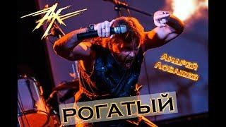 Ангел - Хранитель & Андрей Лобашев - Рогатый (Live in Moscow)