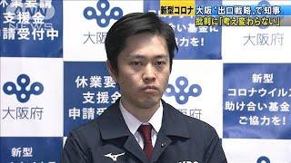 「国と地方の役割分担がはっきりした」吉村知事(20/05/07)