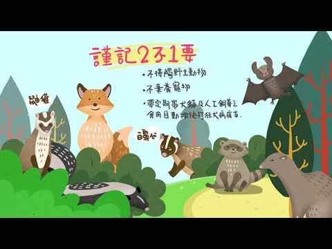 狂犬病防疫宣導-928世界狂犬病日|跟吳念真導演一起杜絕狂犬病