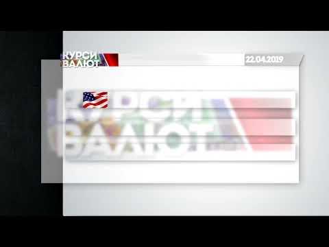НТА - Незалежне телевізійне агентство: Курси валют та прогноз погоди на 23 квітня