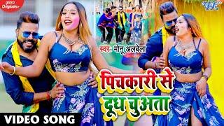 #VIDEO - पिचकारी से दूध चुअता   #Monu Albela   Pichkari Se Dudh Chuata   Bhojpuri Holi Song 2021