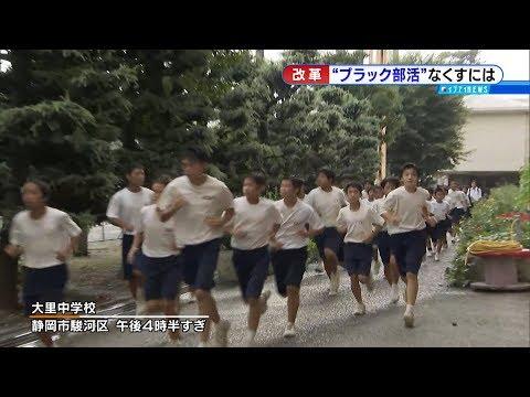 """静岡市の中学校で""""部活改革""""へ 生徒・教員の負担を減らすには?"""