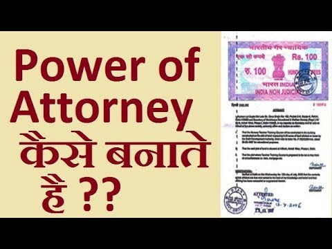 hqdefault Power Of Attorney Format Hindi on power of family, power of client, power of president, power of sisters, power of prayer, power of consulting, power of work louisville ky, power of buyer, power of appointment, power of friend, power of church, power of authority form, power of judge, power of choice, power of medical, power of government, power of law, power of language, power of travel, power of friendship,