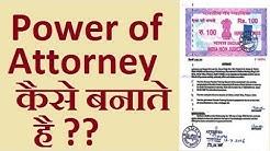 Power of Attorney in hindi. पावर ऑफ अटॉर्नी क्या है|