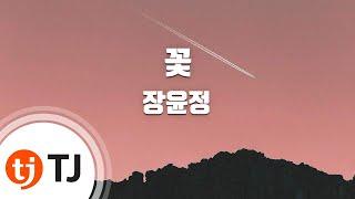 Tj노래방 꽃 장윤정 Jang Yun Jeong Tj Karaoke