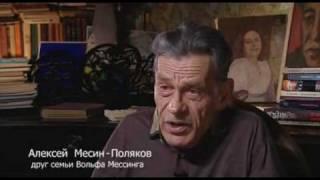 Я - Вольф Мессинг  (Фильм 1)  ч. 3 из 5