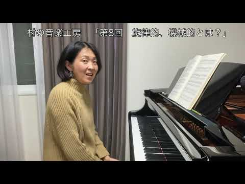 Village 村の音楽工房 「第8回 旋律的vs機械的 !」 opt