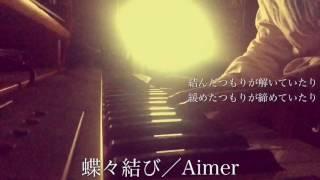 【フル】蝶々結び/Aimer(RADWIMPS 野田洋次郎プロデュース曲)Cover by 宇野悠人 thumbnail