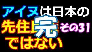 アイヌは日本の先住民族ではない 31 thumbnail