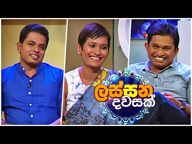 Lassana Dawasak | Sirasa TV with Buddhika Wickramadara | 29th November 2019 | EP 242