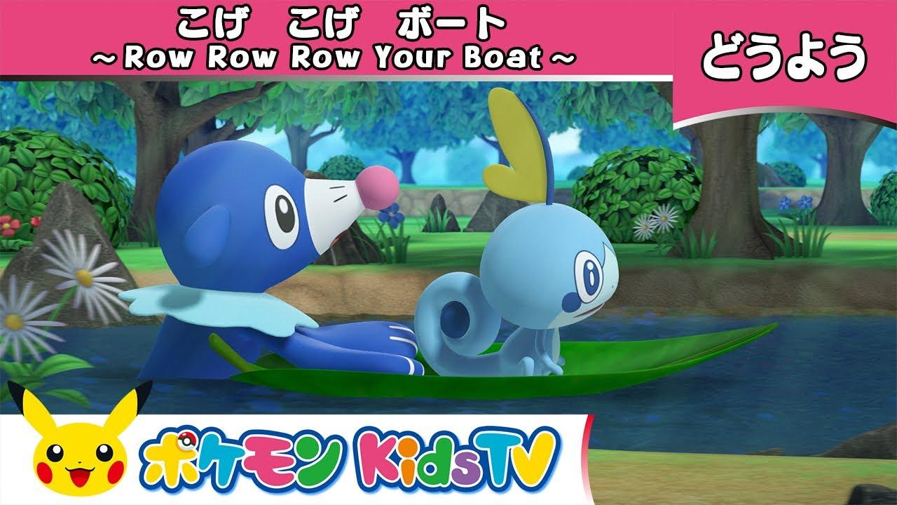 【ポケモン公式】童謡「こげ こげ ボート (Row Row Row Your Boat)」-ポケモン Kids TV【こどものうた】