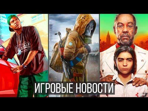 ИГРОВЫЕ НОВОСТИ STALKER 2 и геймплей, Far Cry 6, Atomic Heart, Dying Light, GTA 6,Афера Star Citizen