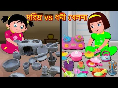 দরিদ্র vs ধনী খেলনা Daridra vs Dhani Khelana   Bangla Golpo   Bangla Cartoon   Thakurmar Jhuli