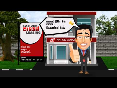 Nation Lanka Finance- Payen Leasing TVC 15 Sec