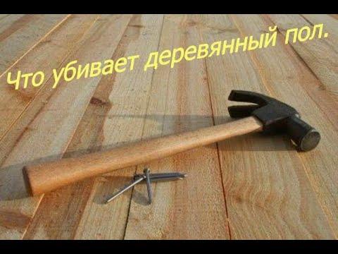 Как уберечь пол от грибка.Что убивает деревянный пол . Ремонт.