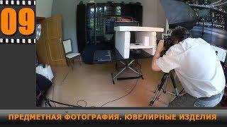 9.Предметная фотография. Импульсный свет