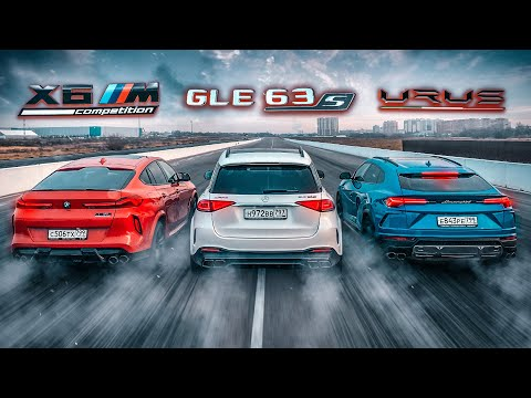 BMW X6M vs AMG GLE 63 S vs LAMBORGHINI URUS. Как ТАК?! DRAG RACE. Mercedes-Benz. Обзор и тест-драйв.