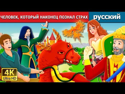 ЧЕЛОВЕК, КОТОРЫЙ НАКОНЕЦ ПОЗНАЛ СТРАХ | сказки на ночь | русский сказки
